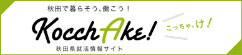 This is ok! Let's work and live in Akita! Akita job hunting information site KocchAke! (Move to external site)