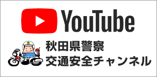 YouTube Akita Police Traffic Safety Channel (move to external site)