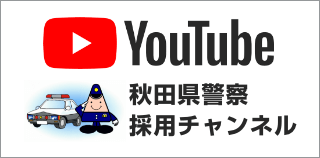 YouTube Akita Police Recruiting Channel (move to external site)