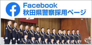 Facebook Akita Police Recruitment Page (move to external site)